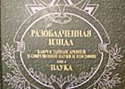 «Разоблаченная Изида» — создание эзотерической философии. Сергей Целух