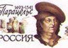 Астрологический портрет Теофраста Парацельса. Ольга Соловьева