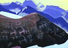 Наскальное искусство в творчестве Н.К. Рериха. В.А. Мешкерис