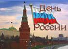 «День России». На каких пяти холмах расположилась современная Россия? Александр Херсонов.