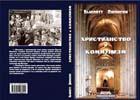 Христианство и коммунизм. Хьюлетт Джонсон