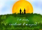 День семьи. Алексей Селищев