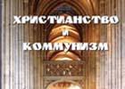 Христианство и коммунизм. Часть 4. Хьюлетт Джонсон