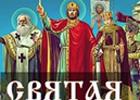 Рериховское Движение — авангард Православного Братства. Сергей Фокин