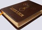 Елена Блаватская и Библия. Сергей Целух
