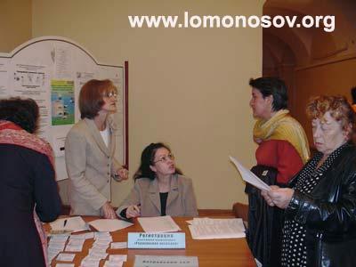 Регистрация участников конференции
