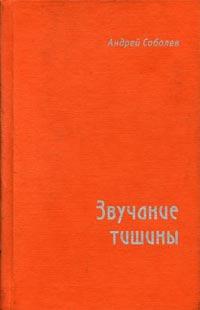 Обложка сборника стихотворений Андрея Соболева «Звучание Тишины», 2005 год
