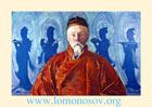 С. Н. Рерих. Портрет Н. К. Рериха. 73x120, х., т., м. 1928