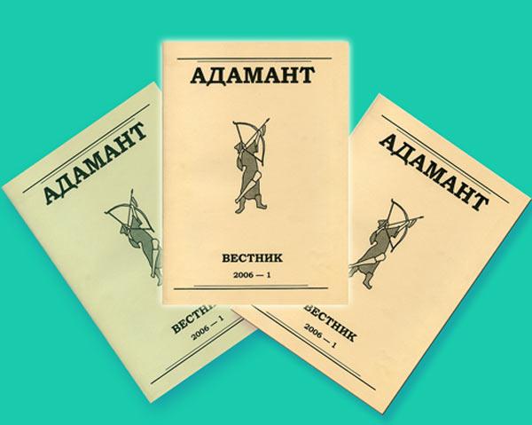 Вестник центра Адамант