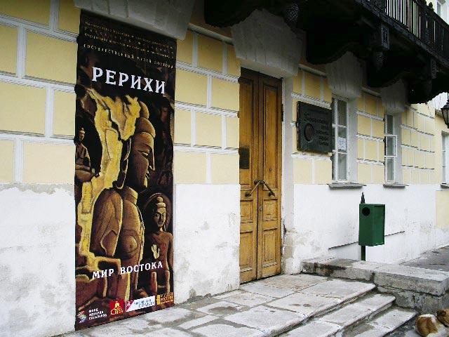 Вход в Музей Востока на выставку Рериха