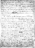 Рукопись Е. П. Блаватской Теософическое общество — сказка-быль XIX столетия, лист 2