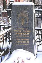 Могила А.Л. и Н.В. Чижевских на Пятницком кладбище Москвы