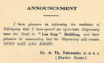 Карточка, извещающая об открытии аптеки А. Ф. Яловенко в Калимпонге