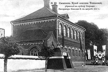 Смоленский Музей кн. Тенешевой 1902 год.