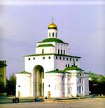 Владимирские Золотые ворота - одно из трех белокаменных зданий XII века в городе и единственный памятник военно-оборонительной архитектуры, сохранившийся в России от домонгольского периода.