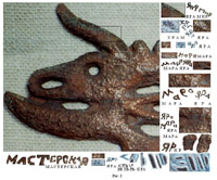 Рис. 2. Чтение надписей на фрагменте привески и чтение центральных прорезей