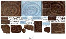 Рис. 7. Моё чтение надписей на привеске со спиралями