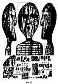Рис. 15. Лик Мары Шигирского торфяника