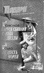 КНИГА ФЕДОРА  КОНЮХОВА.