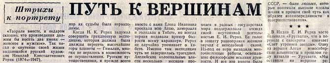 Статья была опубликована  в печатном органе Хакасского обкома КПСС и Совета народных депутатов Хакасской автономной области «Советская Хакасия» 8 марта 1979 года.