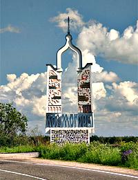 Стелла на въезде в Холмогоры. Витой орнамент напоминает нам о древнем кельтском стиле и о резьбе из кости - традиционном ремесле холмогорцев.
