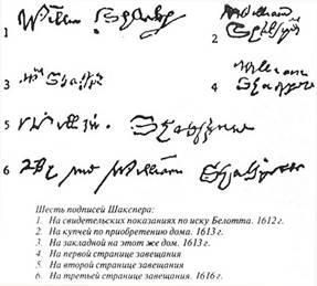 автографы Шакспира