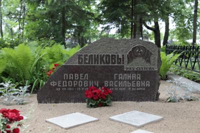 П.Ф.  и Г.В. Беликовы похоронены на таллиннском Александро-Невском кладбище, где на могиле установлен надгробный памятник с изображением знака Знамени Мира и надписью «Pax Kultura».
