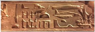 Этот рисунок обнаружен в Египте, в Абидоском храме.