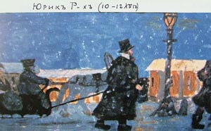 Юрий Рерих. На улице зимой. 1912-1914