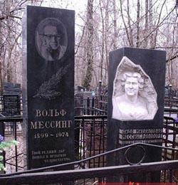 Могила Вольфа и Аиды Мессинг на Востряковском кладбище в Москве.