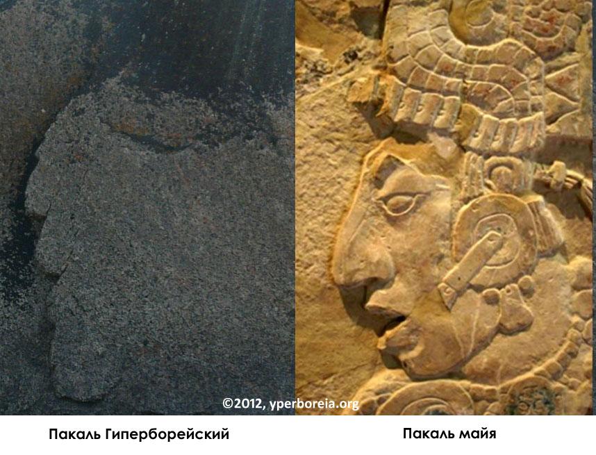 Убедитесь в этом - слева - профиль, найденный в Беломорье, справа - профиль из Паленке.