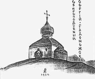 Эскиз Н.К.Рериха деревянной церкви в Бариме (селение Маньчжу-Го)