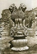 Львиная капитель. Индия, период Ашоки, между 250 и 232гг до н.э.