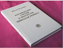 Книга «Космические струны в творчестве Н.К. Рериха»