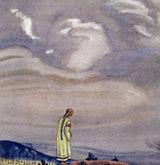 Н.К.Рерих. У рубежа. 1915