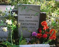 Могила К. Е.Антаровой на Новодевечьем кладбище