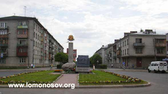 Город Ломоносов. Улица Победы