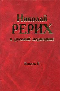 II-й том из серии «Николай Рерих в русской периодике»
