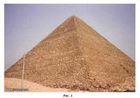 Рис. 1. Одна из пирамид Египта