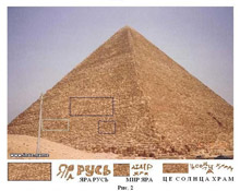 Рис. 2. Моё чтение надписей на кирпичах пирамиды