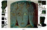 Рис. 12. Чтение надписей на головах святовида Мары