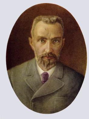 Пьер Кюри