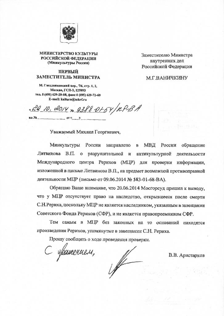 Письмо В.В. Аристархова в МВД