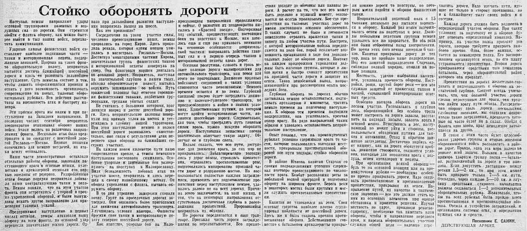 "Статья из газеты  ""Красная Звезда"""