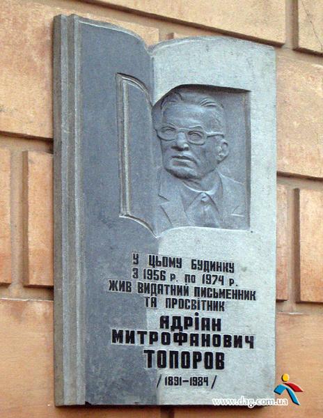 Мемориальная доска А.М. Топорову  на доме в  г. Николаеве.