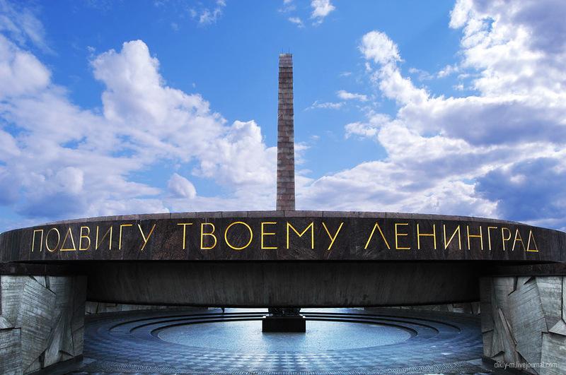 Монумент жителям и защитникам Лениграда на площади Победы.