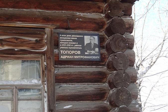 Мемориальная доска А.М. Топорову на доме в селе Майское утро