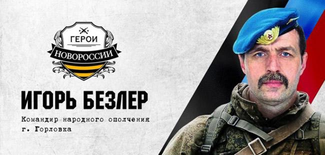 Игорь Николаевич Безлер
