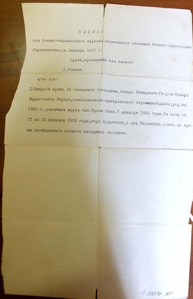 Свидетельство о смерти Бенедикта Рериха в 1905 г.  (Архив Лиепайского Музея, LM 14545:7)