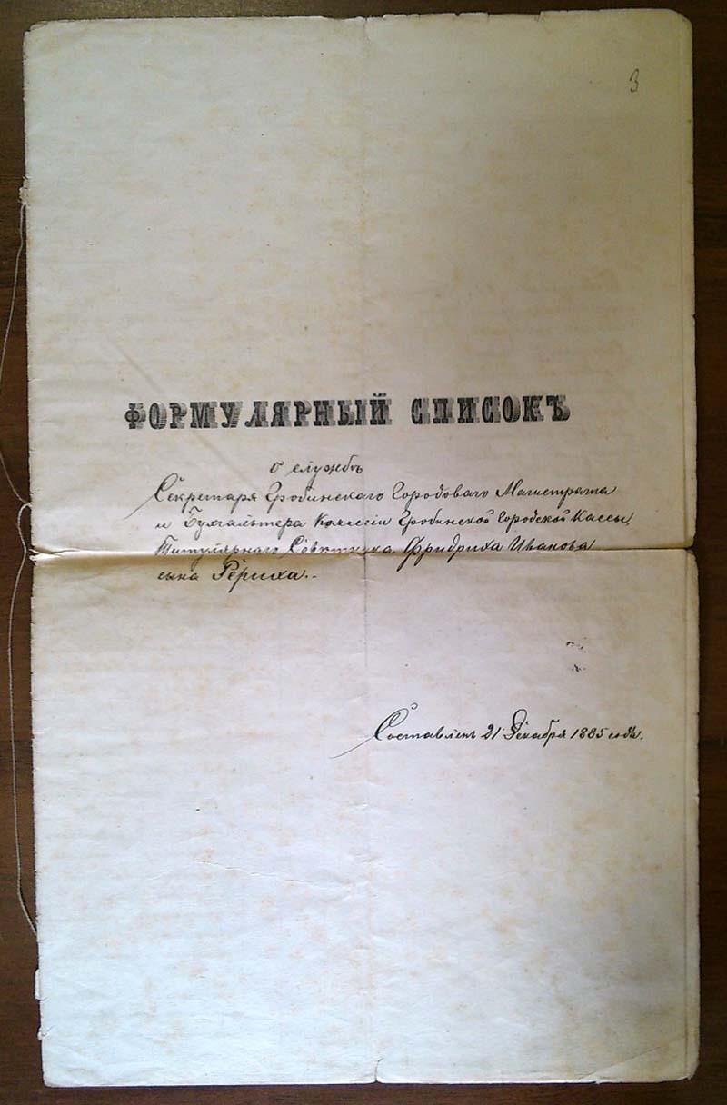 Документ Фридриха Рериха, двоюродного брата отца  Николая Константиновича Рериха (формулярный список, от 1885 г.)  (Архив Лиепайского Музея, LM 14543)
